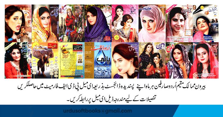 Anchal Digest, Dosheeza Digest, Hijab Digest, Hina Digest, Khawateen Digest, Kiran Digest, Pakeeza Digest, Suspense Digest, Jasoosi Digest, Sarguzasht Digest