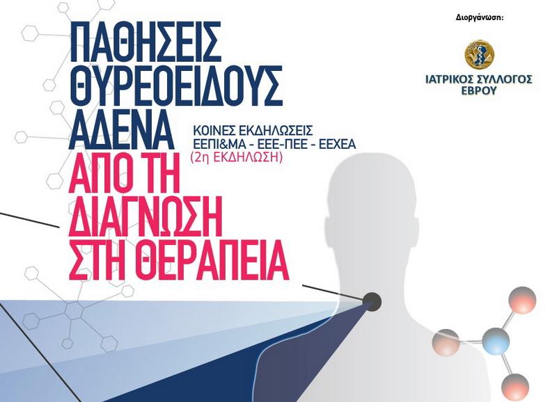 Ημερίδα του Ιατρικού Συλλόγου Έβρου στην Αλεξανδρούπολη με θέμα τις παθήσεις θυρεοειδούς αδένα