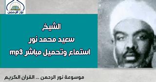الشيخ سعيد محمد نور اتفق 1