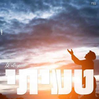 *סינגל חדש* חיים ישראל - טעיתי