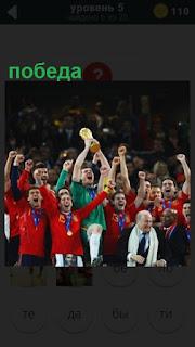 победа спортсменов, которые поднимают кубок над головой