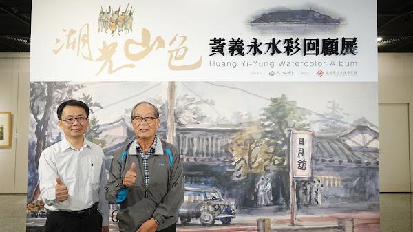 黃義永水彩回顧展 「湖光山色」以彩筆紀錄家鄉