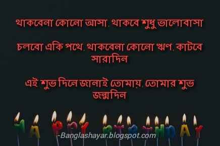 Bangla Birthday Kobita