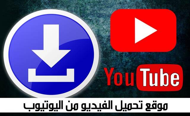 موقع تحميل الفيديو من اليوتيوب