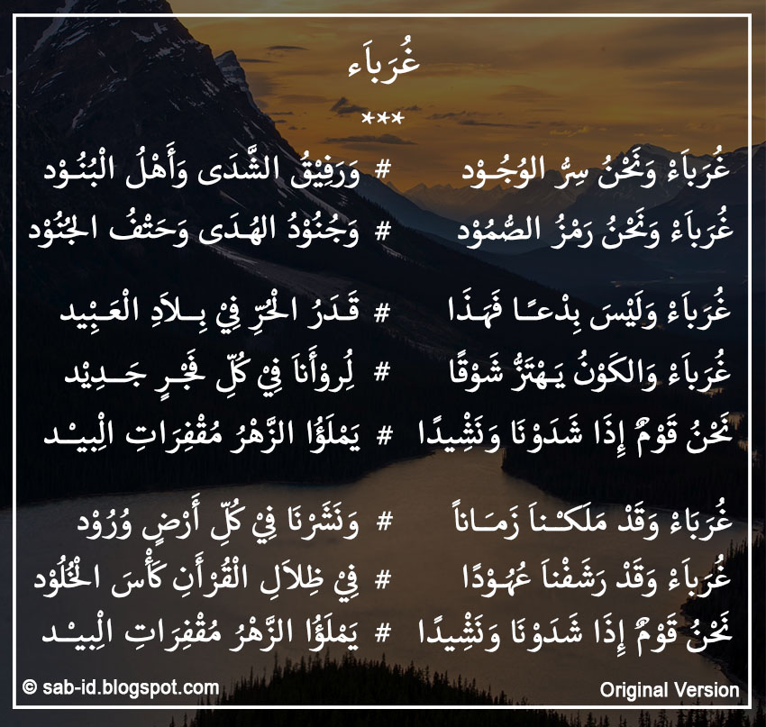 Teks Lirik Ghuroba Wa Nahnu Sirrul Wujud (Original Version)