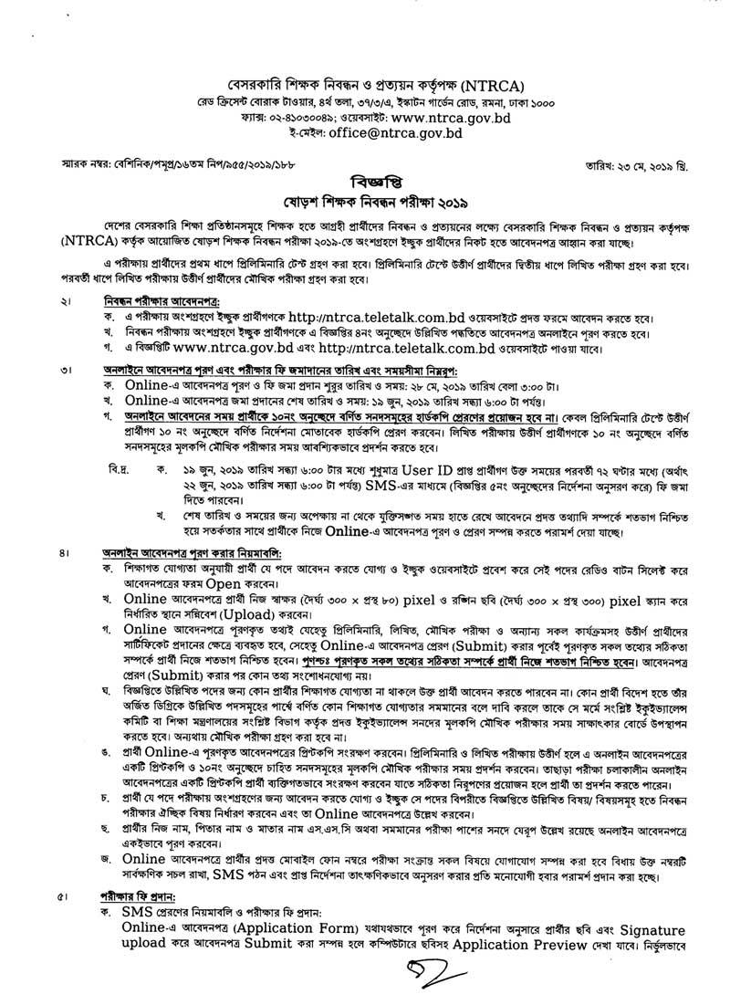 NTRCA circular 2019 file 1 Download