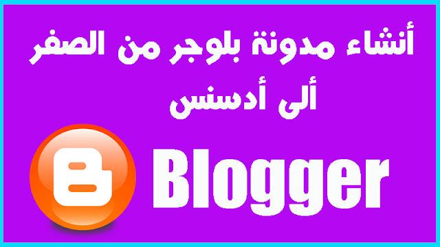 أنشاء مدونة بلوجر / أنشاء مدونة بلوجر من الصفر الى أدسنس