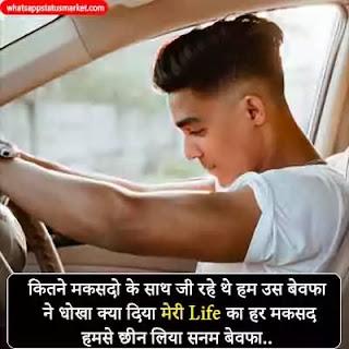 dhokha Par shayari images
