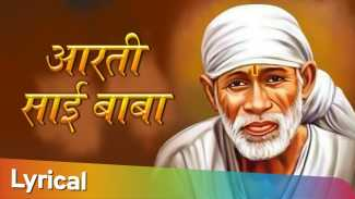 Aarti Sai Baba Lyrics