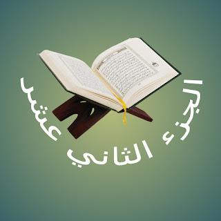 حفظ القرآن الكريم واتقانه