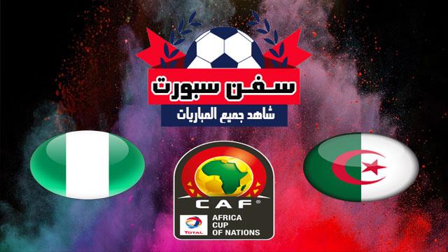 موعدنا مع  مباراة الجزائر ونيجيريا  بتاريخ 14/07/2019 كأس الأمم الأفريقية