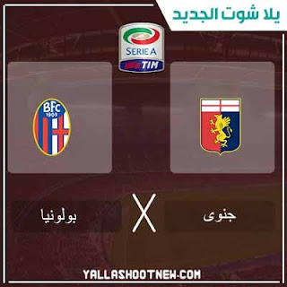مباراة جنوى وبولونيا