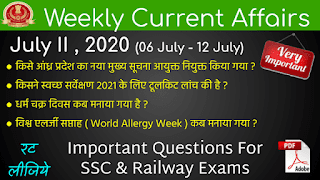 Weekly Current Affairs Quiz ( July II , 2020 )