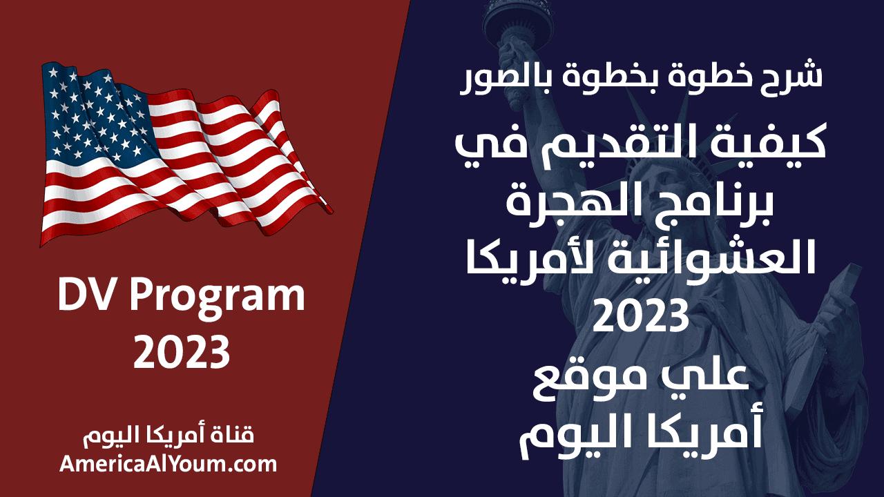 """شرح بالصور.. كيفية التقديم في برنامج الهجرة العشوائية لأمريكا 2022/2023 """"اللوتري الأمريكي"""""""