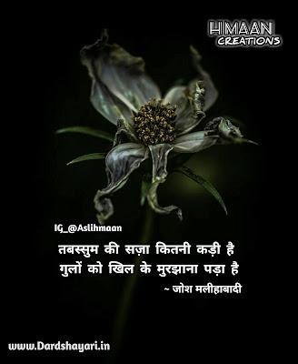 Sad Shayari Quotes, Hindi Quotes Images, breakup shayari SMS Hindi, sad sms in Hindi for girlfriend, bewafa shayari, sad love quotes images
