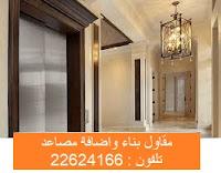 مصعد خارجي في الكويت بناء وتشطيب غرف المصاعد