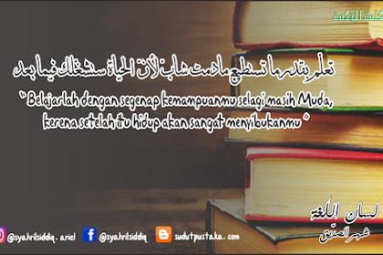 Belajarlah sebelum sibukmu