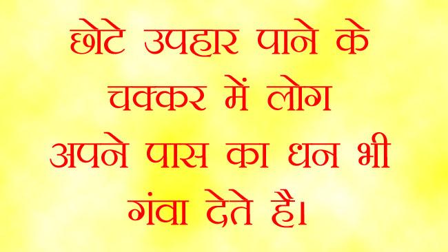 Hindi Status,Suvichar in Hindi,कड़वी बातें मीठे घुंट,