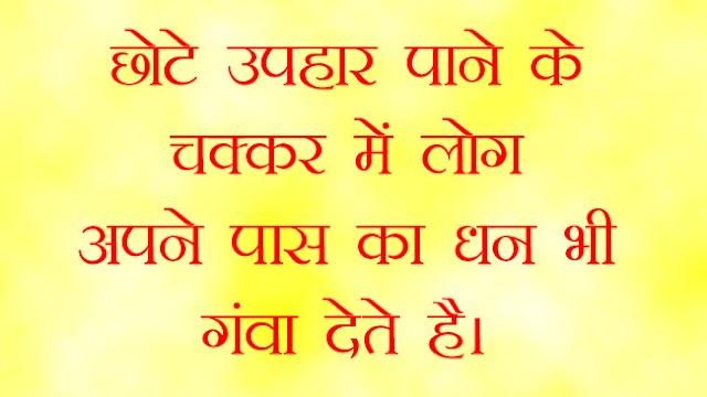 Life Truth Quotes In Hindi || kadwi baatein mithe ghunt #4 || Status Guru Hindi