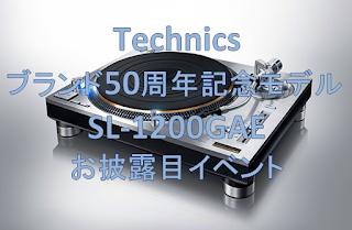 http://nojima-audiosquare.blogspot.jp/2016/03/41617technics50sl-1200gae.html