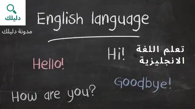 تعلم اللغة الانجليزية بسهولة و مجانا اون لاين
