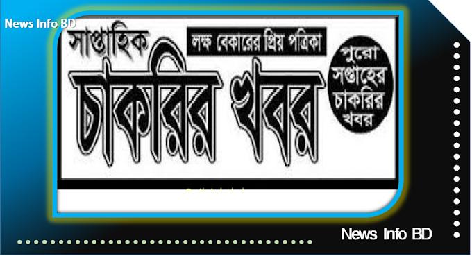Chakrir Dak Weekly Job Newspaper April 16, 2021