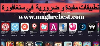 افضل التطبيقات الضرورية لكل العرب في سنغافورة