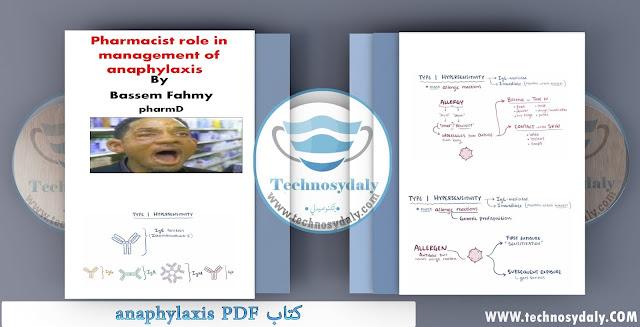 كتاب anaphylaxis PDF