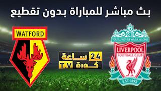 مشاهدة مباراة واتفورد وليفربول بث مباشر بتاريخ 29-02-2020 الدوري الانجليزي