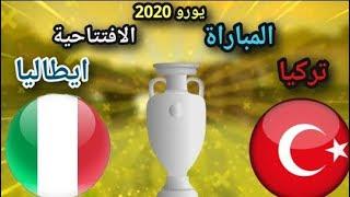 """◀️ مباراة تركيا وايطاليا """" يلا شوت بلس """" مباشر 11-6-2021 والقنوات الناقلة ضمن يورو 2020"""