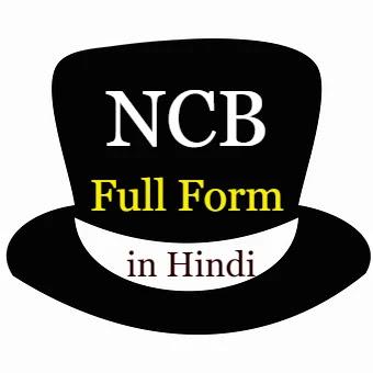 NCB Full Form in Hindi ! NCB Ka Full Form