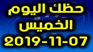 حظك اليوم الخميس  07-11-2019 -Daily Horoscope