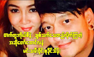 Myanmar Singer Aung La And Actress  Wyne Su Khaing Thein