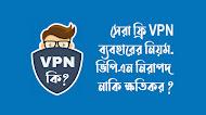 ভিপিএন কি? সেরা ফ্রি VPN ব্যবহারের নিয়ম