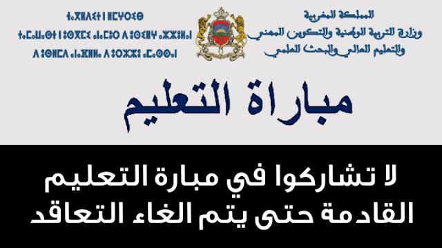 على طلبة المغرب أن  لا يشاركوا في مبارة التعليم القادمة حتى تلغي الدولة العمل بقانون التعاقد