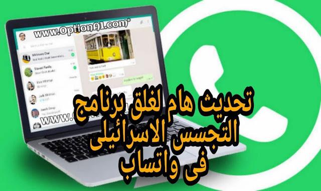 واتساب تدعوا المستخدمين لتحديث التطبيق بعد قرصنته من شركة اسرائيليه whatsapp spy update