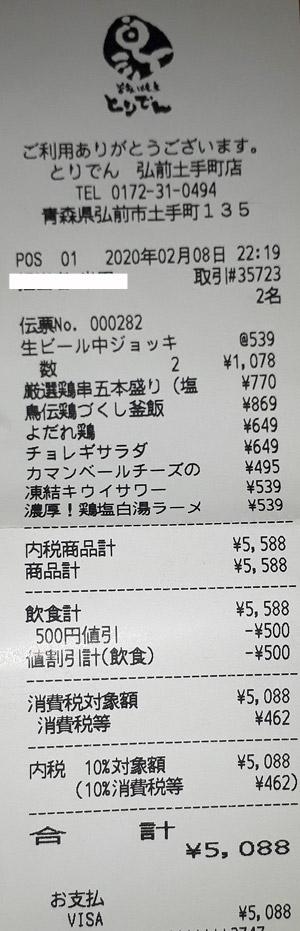 とりでん 弘前土手町店 2020/2/8 飲食のレシート