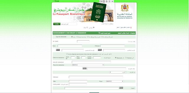 ملئ استمارة طلب الحصول على جواز السفر البيومتري