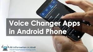 Voice changer एप्लीकेशन की मदद से अपनी आवाज़ बदले!