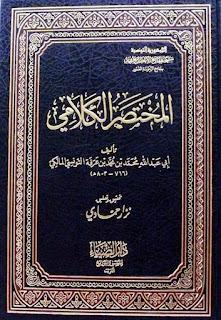 حمل كتاب المختصر الكلامي - ابن عرفة