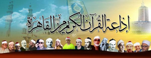 قراء راديو القرآن الكريم مباشر