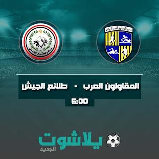 مباراة طلائع الجيش والمقاولون العرب