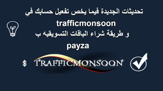 تحديثات الجديدة فيما يخص تفعيل حسابك في trafficmonsoon و طريقة شراء الباقات التسويقيه ب payza