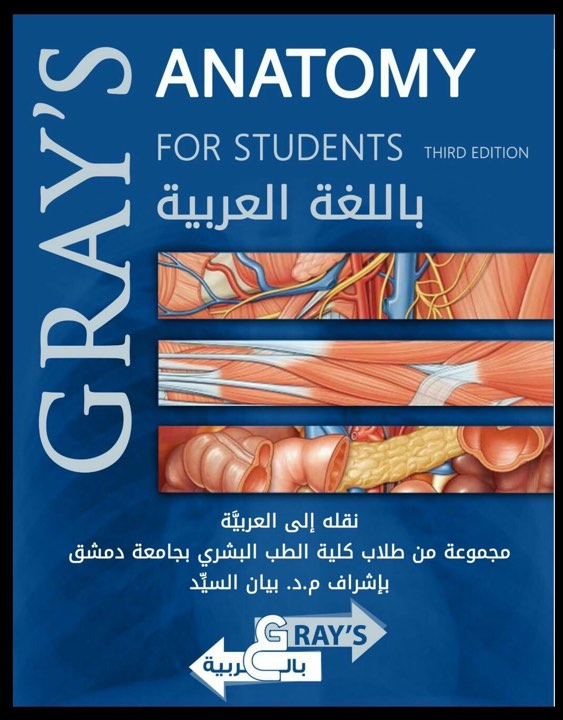 grande biblioth u00e8que   gray u0026 39 s anatomy for students on pdf