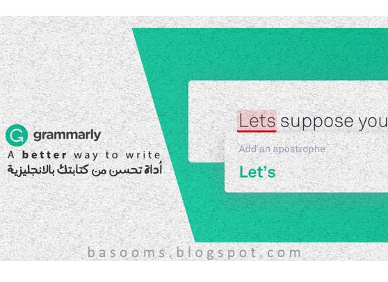تطوير كتابتك وتصحيح الأخطاء في اللغة الانجليزية | تطبيق Grammarly
