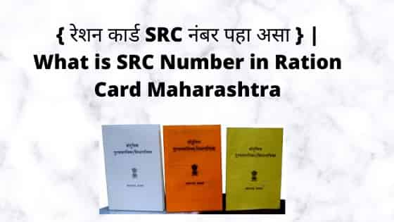 SRC Number in Ration Card Maharashtra