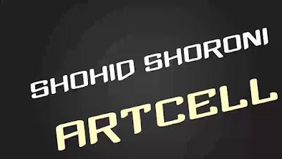 shohid-shoroni-lyrics