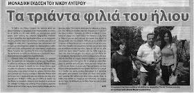 Τα τριάντα φιλιά του ήλιου 07/2007