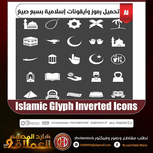 تحميل رموز وأيقونات إسلامية بسبع صيغ Islamic Glyph Inverted Icons