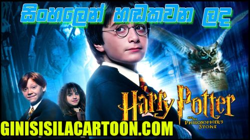 Sinhala Dubbed - Harry Potter and the Sorcerers Stone